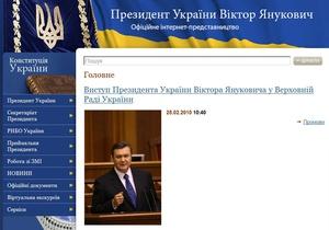 Сайт Ющенко стал сайтом Януковича