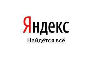Компания Yandex N.V. сообщила, что ожидаемый...
