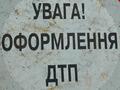 В Киеве задержали группу фальшивоаварийщиков