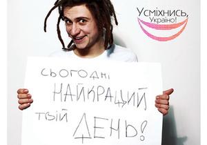 Киев объединит улыбка