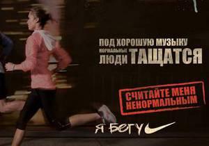 Реклама в России: Nike предложил стать .  Image by www.rwr.ru.