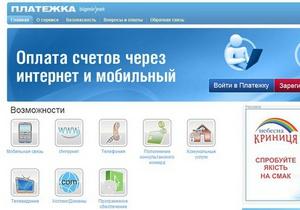 Bigmir)net запустил сервис, позволяющий оплачивать счета, не выходя из дома