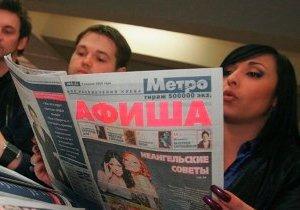 Нацкомиссия предложила изданию Метро. Афиша зарегистрироваться как эротическое
