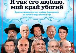 Известные украинцы рассказали Корреспонденту, как улучшить имидж страны