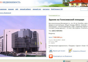 СМИ: Здание Голосеевской райгосадминистрации не выставляли на продажу