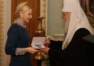 Патриарх Филарет наградил Тимошенко высшей церковной наградой