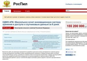 В России появился сайт для разоблачения подозрительных схем с госзакупками