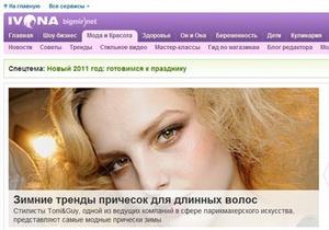 IVONA bigmir)net запускает новый раздел о моде и красоте
