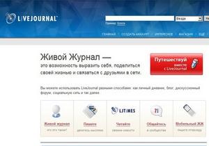 LiveJournal ограничит доступ для пользователей младше 13 лет