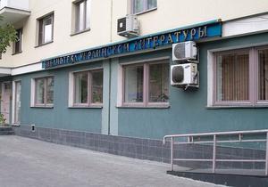 Библиотеку украинской литературы в Москве опечатали