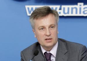 Наливайченко назвал