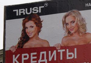 Российский банк оштрафовали за рекламу, на которой модели прикрывались флагом