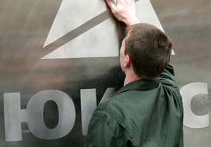 Международный арбитраж расценивает действия российских властей относительно ЮКОСа как экспроприацию