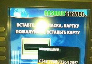 В киевском торговом центре обнаружили фальшивый банкомат