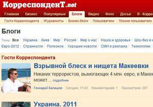 Корреспондент.net запустил обновленный раздел Блоги