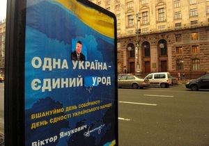 В центре Киева на плакатах Януковича слово