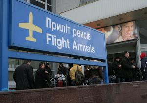 Борисполь ограничил доступ в здания аэропорта после теракта в Домодедово