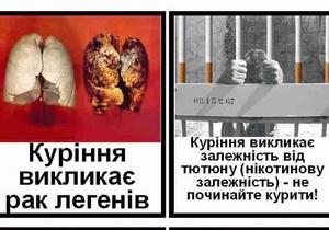 Ъ: Кабмин утвердил устрашающие рисунки и пиктограммы на сигаретных пачках
