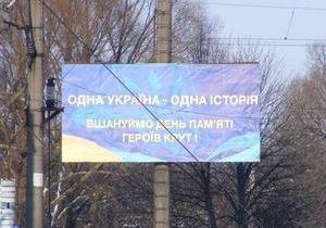 Киев пишет собственную историю