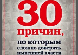 Корреспондент назвал 30 причин, по которым сложно доверять Януковичу