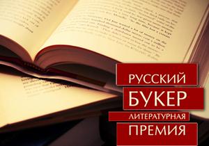Премия Русский Букер оказалась под угрозой закрытия