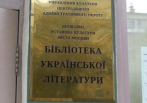 Дело по факту экстремизма: российские следователи начали допрос читателей украинской библиотеки