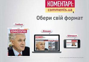 Пресс-секретарь Литвина: У сотрудников газеты Комментарии больное воображение