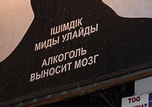 В Казахстане пьяный водитель врезался в билборд Алкоголь выносит мозг