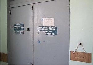 В больнице Севастополя произошла авария лифта, пассажиры получили тяжелые травмы