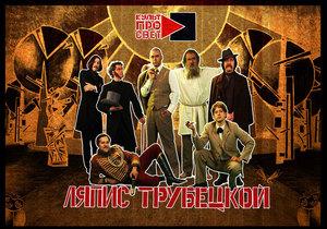 Ляпис Трубецкой отменил все концерты в Беларуси