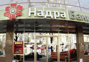 Госкомиссия зарегистрировала выпуск акций банка Надра