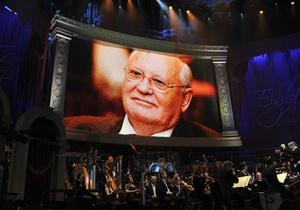 В Лондоне состоялось первое вручение Горбачевских премий