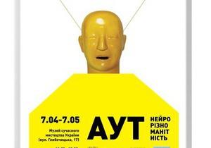 В Киеве пройдет второй международный арт-проект Аут