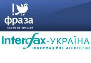Интерфакс-Украина простил Фразе первоапрельскую шутку
