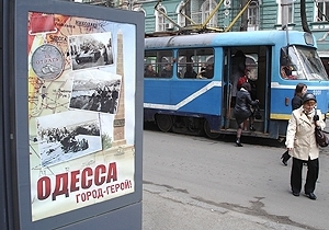 В Одессе накануне Дня освобождения появились плакаты с союзниками фашистов