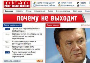 Газета по-киевски сообщила, когда возобновит выход