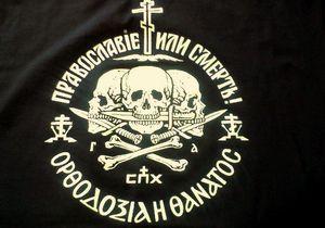 православие майки.
