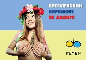 """FEMEN не балалайка.  На нас не сыграешь! """".  И добавили:  """"Надеемся, что и..."""