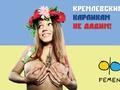 FEMEN открестилось от российского филиала: Мы не балалайка, на нас не сыграешь