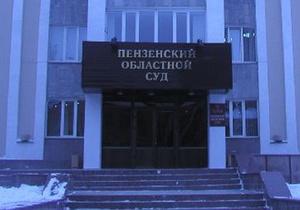 Россия отказалась экстрадировать в Украину осужденного педофила