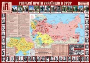 Во Львове показали карту репрессий украинцев в СССР