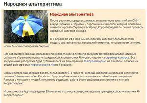 На Корреспондент.net продолжается конкурс альтернативных символов Украины
