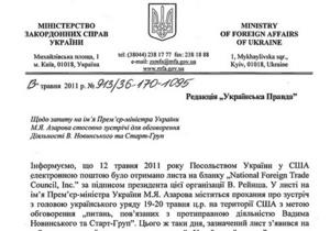 МИД: Опубликованное УП письмо Азарову от правительства США о Новинском является подделкой