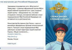МВД России открыло собственную группу Вконтакте