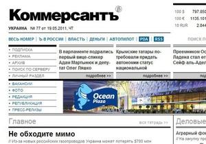 Парламентский комитет рассмотрит заявление о давлении на Коммерсантъ-Украина