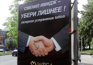 В Донецке реклама призывает предпринимателей свести татуировки