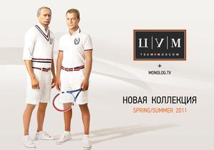 В Москве появились плакаты с Медведевым и Путиным в шортах