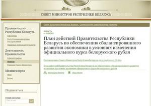 Беларусь обнародовала план выхода из финансового кризиса