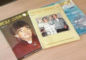 В российской секте людей лечили прикладыванием журнала