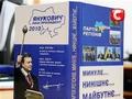 Энтузиасты написали книгу о Януковиче и Партии регионов